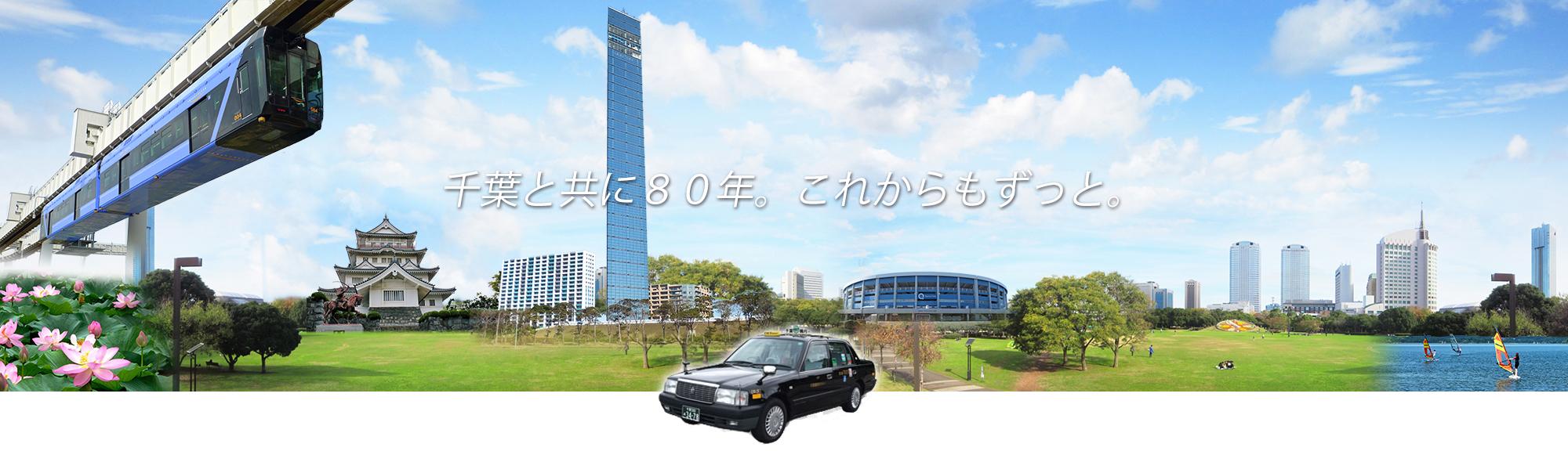 千葉構内タクシーグループ