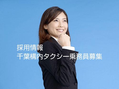 千葉構内タクシー乗務員募集
