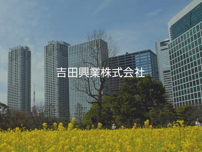 吉田興業株式会社
